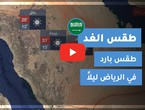 Arab Weather | Tomorrow's weather in Saudi Arabia Saturday 10/24/2020