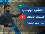 طقس العرب - السعودية   النشرة الجوية الرئيسية   الأربعاء 2020/12/2