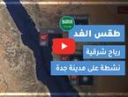 طقس العرب | طقس الغد في السعودية | الجمعة 2020/10/23