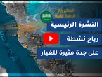 Arab Weather - Saudi Arabia   Home weather forecast   Tuesday 10/20/2020