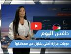طقس العرب | طقس اليوم في الأردن | الخميس 6-5-2021
