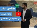 طقس العرب | طقس الغد في السعودية | الاثنين 2020/11/30