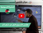 النشرة الأسبوعية - الأردن | طقس الأسبوع الأول من آذار