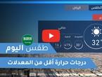 طقس العرب | طقس اليوم في السعودية | الثلاثاء 2020/10/27