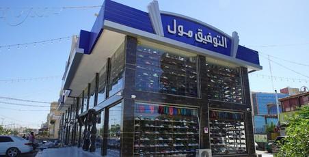 التوفيق مول - Altawfiq mall