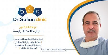 الدكتور سفيان النوايسه - Dr.Sufian Alnawaiseh