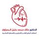 الدكتور مالك الجمزاوي أخصائي أمراض القلب والشرايين والقسطرة العلاجية