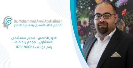 الدكتور محمد عوني أبو حليمة - Dr. mohammad Awni AbuHalimeh