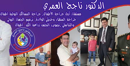 الدكتور ناجح يوسف العمري