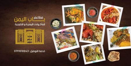 مطاعم باب اليمن للمأكولات اليمنية والخليجية