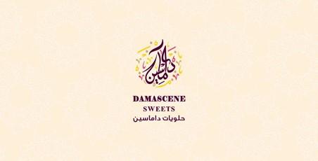 حلويات داماسين - Damascene Sweets