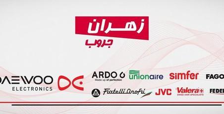 زهران جروب - Zahran Group