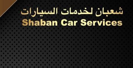 شعبان لخدمات السيارات