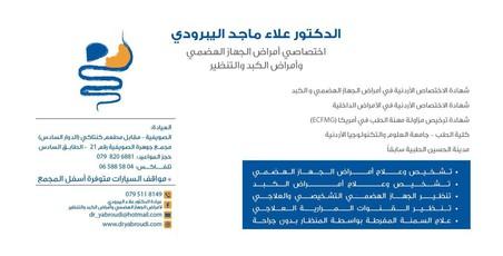 عيادة الدكتور علاء اليبرودي لأمراض الجهاز الهضمي و أمراض الكبد و التنظير