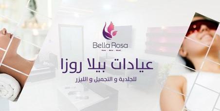 عيادات بيلا روزا - Bella rosa clinics