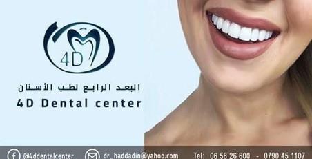 مركز البعد الرابع لطب الأسنان