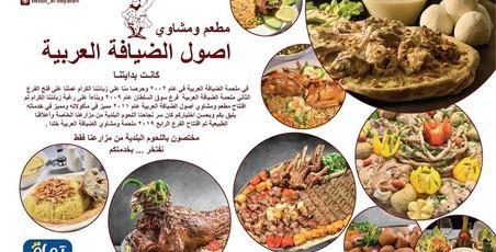 مطعم اصول الضيافه العربيه - Osool Al Deyafah