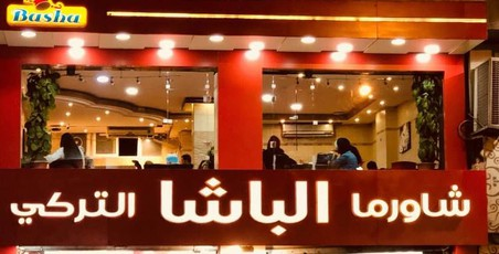 مطعم شاورما الباشا التركي