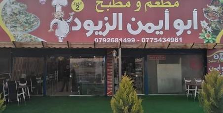 مطعم ومطبخ ابو ايمن الزيود