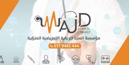 Majd medical for nursing home care  المجد للرعاية التمريضية المنزلية