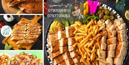 مطعم دبس وريحان