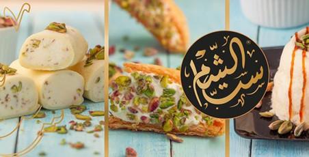 حلويات ست الشام - Set AlSham Sweets