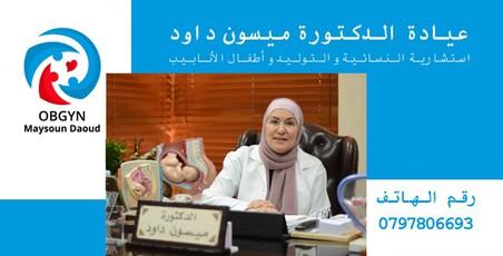 Dr. Mayson Daoud - الدكتورة ميسون داود