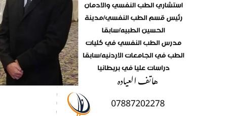 عيادة الدكتور نبيل الحمود للطب النفسي
