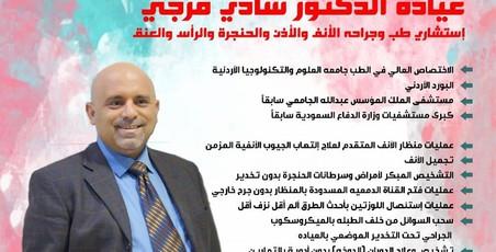 الدكتور شادي مرجي استشاري طب وجراحة الانف والأذن والحنجرة والرأس والعنق