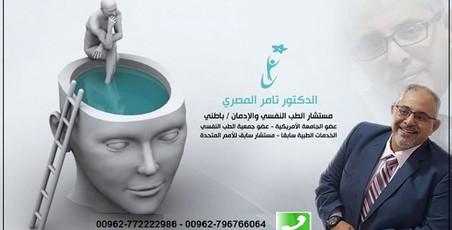 الدكتور تامر المصري للطب النفسي