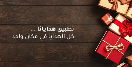 تطبيق هدايـانـا - Hadayana app
