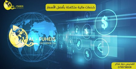 AL-Fuheis Money Exchange - الفحيص للصرافة