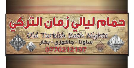 حمام ليالي زمان التركي - Old Turkish Bath Nights