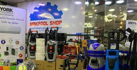 مكفول شوب Makfool Shop