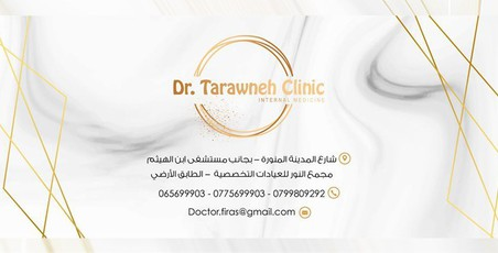 عيادة الدكتور فراس الطراونه - Tarawneh Clinic