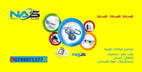 Nas medical and Hearing - شركة ناس للأجهزة الطبية والسمعيه