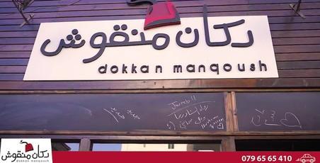 Dokkan Manqoush - دكان منقوش