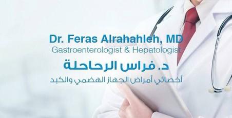 Dr. Feras Alrahahleh - الدكتور فراس الرحاحلة