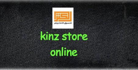 Kinz Store - كنز ستور