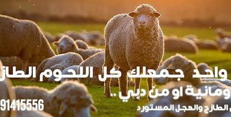 Lahmeh - لحمة