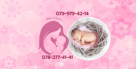 Mila Clinic -  عيادة ميلا