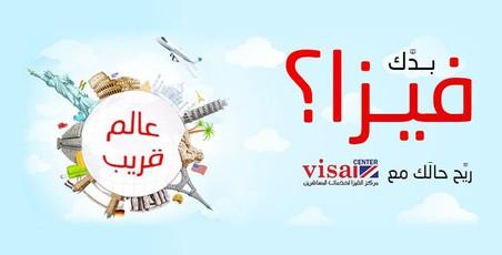 Visa Center - مركز الفيزا
