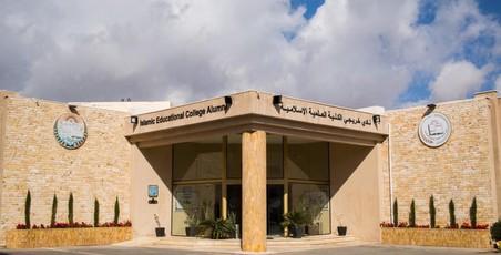IEC Alumni - نادي خريجي الكلية العلمية الإسلامية