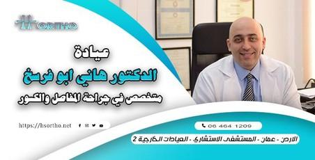عيادة الدكتور هاني ابو فرسخ - عيادة جراحة المفاصل و الكسور