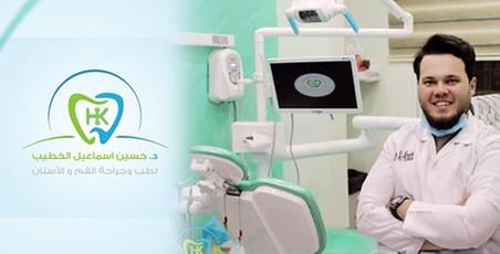 مركز د. حسين الخطيب لطب الاسنان - في الزرقاء