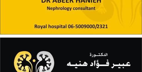 الدكتورة عبير هنيه - Dr Abeer Hanieh