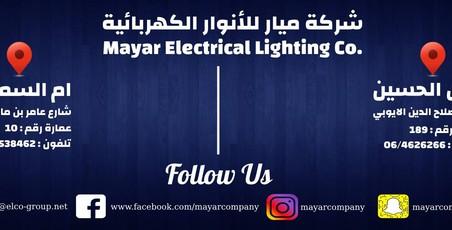 Mayar Electrical Lighting - شركة ميار للأنوار الكهربائية