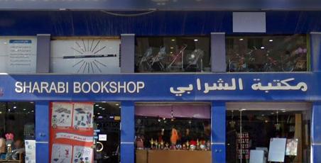 Sharabi BOOKSHOP - مكتبة الشرابي