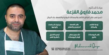 د. محمد القزعة - Dr. Mohammad Qaza