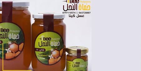Bee Protectors حماة النحل